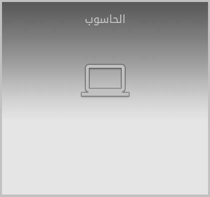 بوابة سلطنة عمان التعليمية تسجيل الدخول